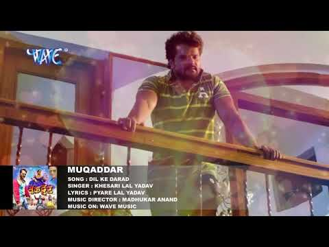दिल के दर्द//Muqaddar Movie Sad Song//Kheshari Lal Yadav & Kajal// Bhojpuri Music World