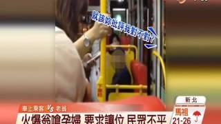 【中視獨家新聞】 火爆翁嗆孕婦 要求讓位、民眾不平 20141101 thumbnail