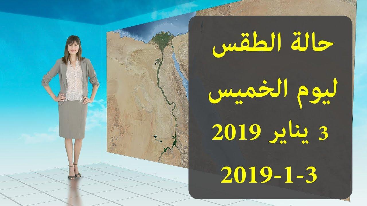 حالة الطقس غدا الخميس 3 يناير 2019 1 3 فى مصر Youtube