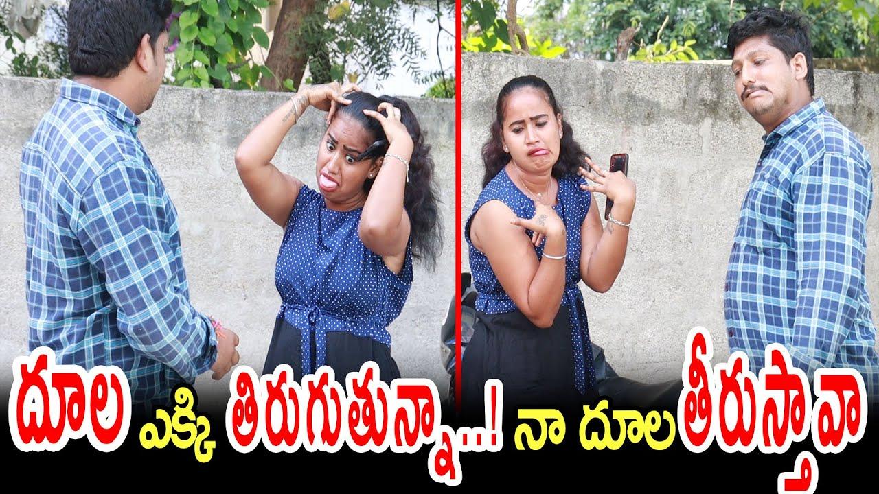 దూల ఎక్కి తిరుగుతున్నా..! నా దూల తీరుస్తావా..! || prank porilu || telugu pranks || pranks in telugu