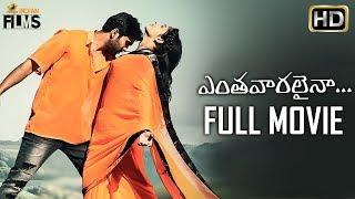 Enthavaralaina 2019 Latest Telugu Full Movie HD | Advaith | Jahida Syam | 2019 New Telugu Movies