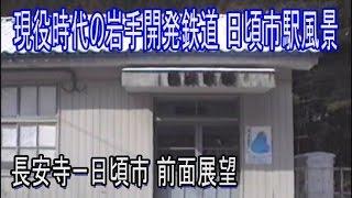 【前面展望】岩手開発鉄道(3) 長安寺ー日頃市と駅風景
