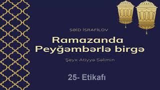 Səid İsrafilov 025  Etikafı