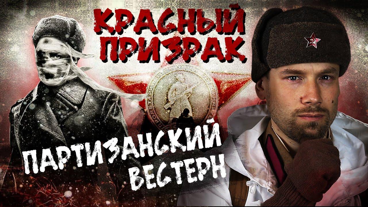 КРАСНЫЙ ПРИЗРАК. Мнение о фильме. Партизанский вестерн на все деньги!