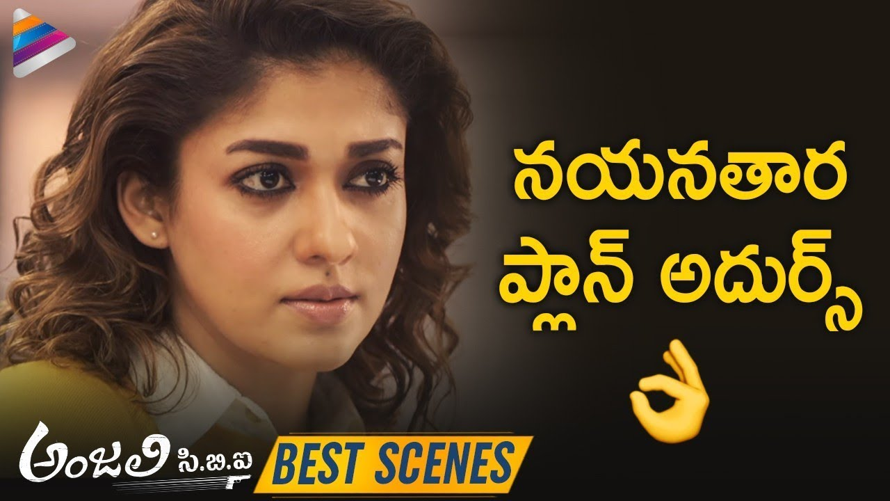 Naynathara Anjali CBI Movie BEST SCENE | 2019 Latest Telugu Movies | Vijay Sethupathi |Raashi Khanna