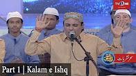 Ishq Ramazan - Kalam e Ishq - 27th Sehar - Part 1 - TV One - 2017
