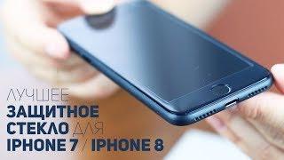 видео Купить Цветное защитное стекло на две стороны для Apple iPhone 6/6S темно-синее Glass 9H в упаковке за 119 руб.