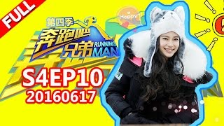 [ENG SUB FULL] Running Man China S4EP10 20160617【ZhejiangTV HD1080P】