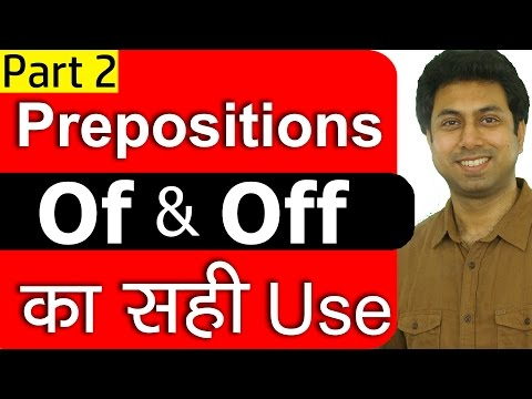 Of And Off In English Grammar