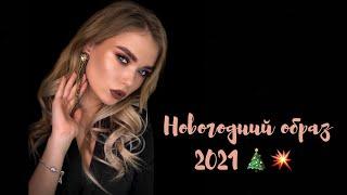 Макияж на новый год 2021 Вечерний макияж со стрелками РИСУЕМ ИДЕАЛЬНЫЕ СТРЕЛКИ