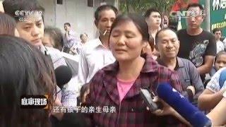 被当庭逮捕的女人【庭审现场  20151205】