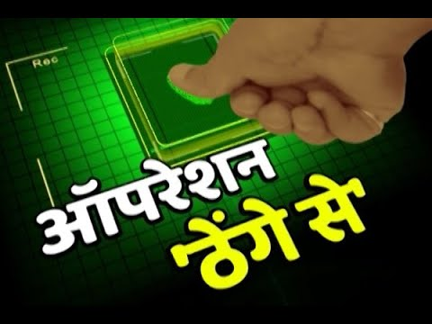 Ghanti Bajao: Operation Thenge Se: FAKE Aadhaar cards being made for railway tickets