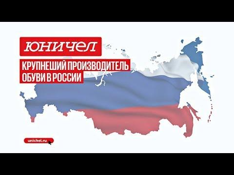 «Юничел». Крупнейший производитель обуви в России.