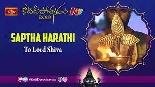 Saptha Harathi to Lord Shiva || Koti Deepotsavam 2019 Day 12