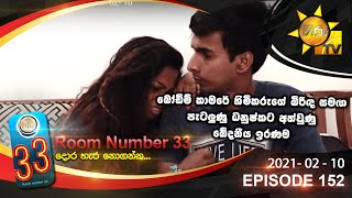 Room Number 33 | Episode 152 | 2021- 02- 10 Thumbnail