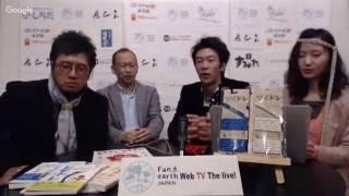 【これがひもトレだ!】 小関先生初登場!第18回Fan土 earth JAPAN WEB TV