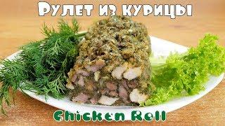 Мраморный рулет из курицы - вкусная домашняя колбаса