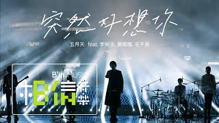 MAYDAY [ Suddenly Missing You So Bad ] feat. 李榮浩、蕭敬騰、毛不易 Official Live Video