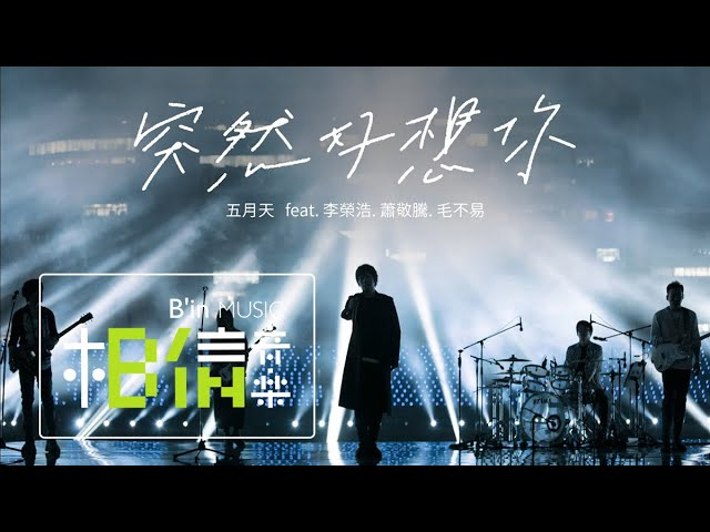 MAYDAY 五月天 [ 突然好想你 Suddenly Missing You So Bad ] feat. 李榮浩、蕭敬騰、毛不易 Official Live Video