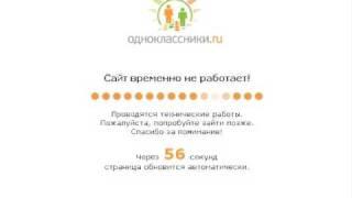 Одноклассники.ru - Не работает.(Сайт Одноклассники.ru не работал., 2009-10-24T23:35:54.000Z)
