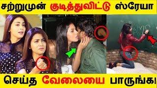 சற்றுமுன் குடித்துவிட்டு ஸ்ரேயா செய்த வேலையை பாருங்க! | Tamil Cinema | Kollywood News |