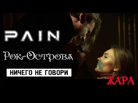 Группа ЖАРА - Ничего Не Говори (Рок-Острова/Pain Cover) новый клип