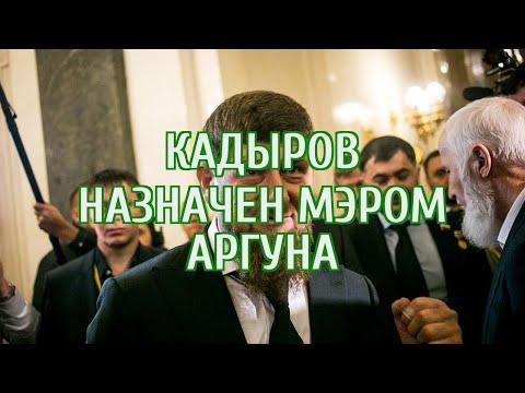 Кадыров продвигает своего родственника во власть