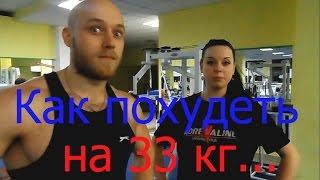 Как похудеть девушке на 33 кг. Мотивация