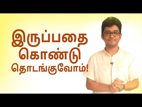 Start where you are and with what you have | Tamil motivation