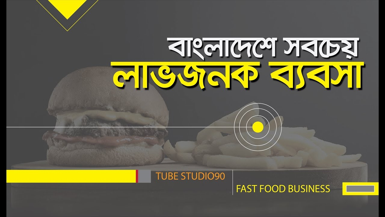 food business in bangladesh