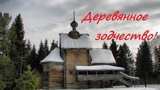 видео Архитектурно-этнографический музей деревянного зодчества в Василёво