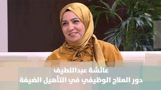 عائشة عبداللطيف - دور العلاج الوظيفي في التأهيل