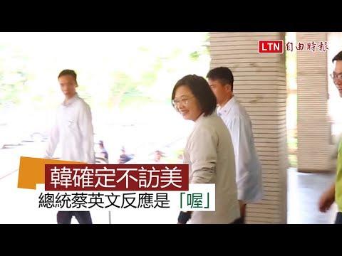 韓國瑜確定不訪問美國 總統蔡英文反應是