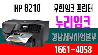 HP 오피스젯프로 8210 무한잉크 프린터 A4 칼라 …