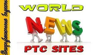 Новости в мире зарубежных PTC сайтов | Лучший обзор | Scam or legit | PTC news