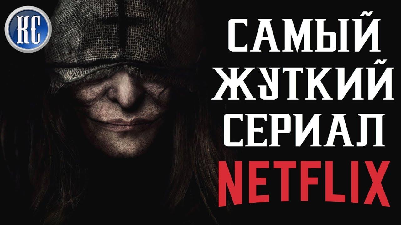 Самый Страшный Сериал Netflix | Марианна 2019 ОБЗОР | ОСОБОЕ МНЕНИЕ