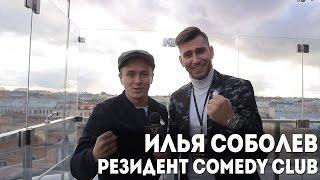 РЕЗИДЕНТ COMEDY CLUB ИЛЬЯ СОБОЛЕВ