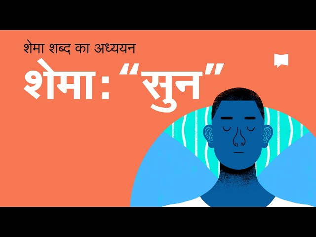 शब्द अध्ययन: शेमा-सुनो  Shema-Listen