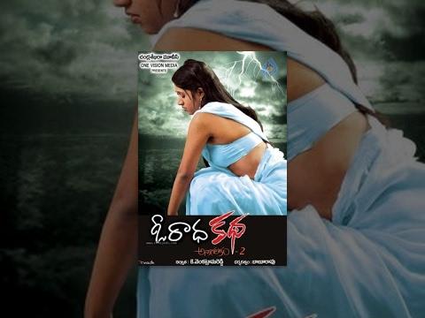 O Radha Katha (Anagarikam - 2) - Telugu...