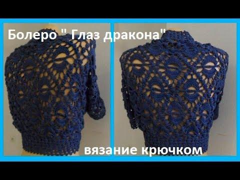 """БОЛЕРО """"Глаз дракона"""" ,ниточки """"DROPS"""",,вязание КРЮЧКОМ,crochet Bolero ( В №177)"""