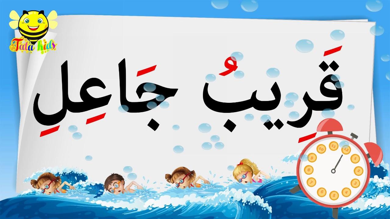 تعليم القراءة للاطفال- المدود - ج2