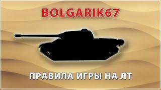 Скачать Правила игры на ЛТ WoT Bolgarik67