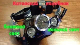 Налобный фонарик с ближним и дальним светом Boruit RJ-3000