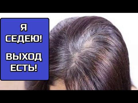 Как избавиться от седины волос без окрашивания в домашних условиях.
