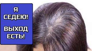 Как избавиться от седины волос без окрашивания в домашних условиях