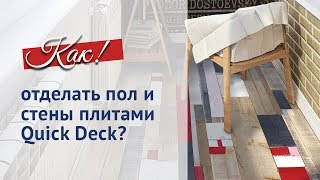 QuickDeck. Советы по самостоятельной отделке пола и стен.(Подробности на сайте: www.sformat.ru Плиты QuickDeck изготовлены из высококачественных древесностружечных плит,..., 2012-07-16T12:54:41.000Z)