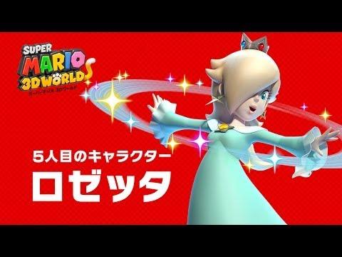 スーパーマリオ 3Dワールド 5人目のキャラクター「ロゼッタ」