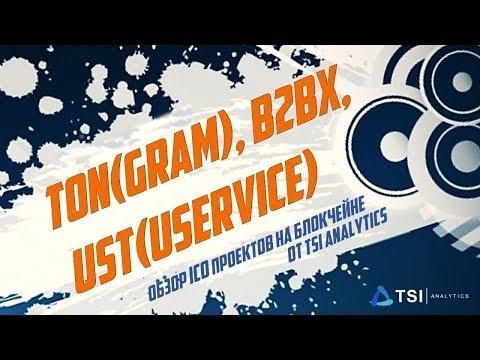 TON (Gram) - Telegram, B2BX, UST (Uservice) | Обзор ICO проектов на блокчейне от TSI Analytics