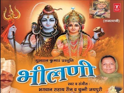 Bheelnee Ka Kissa Rajasthani By Kavi Bhagwan Sahay Sen, Chunni Jaipuri [Full Vide] I Bheelnee