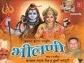 Download Bheelnee Ka Kissa Rajasthani By Kavi Bhagwan Sahay Sen, Chunni Jaipuri [Full Vide] I Bheelnee MP3 song and Music Video